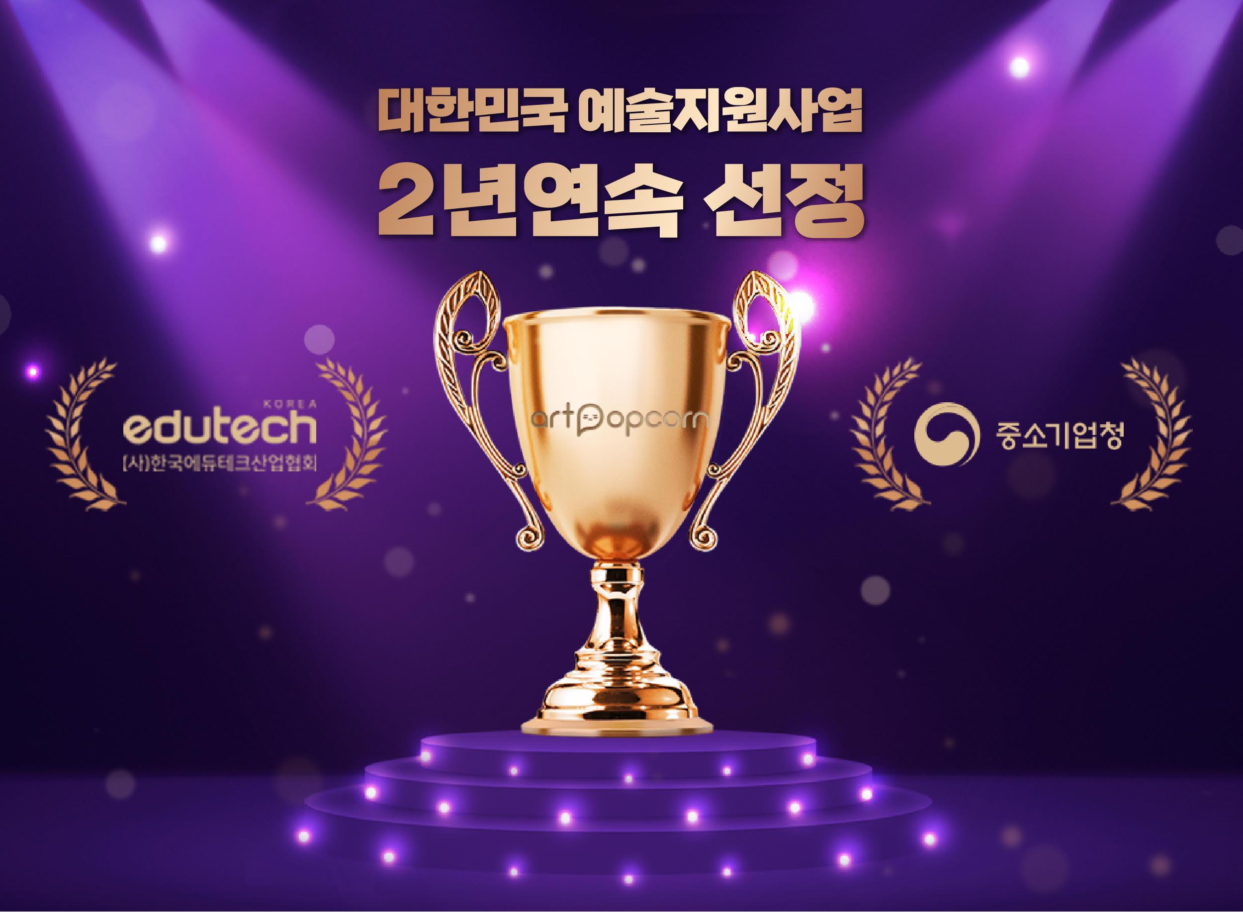 대한민국 예술지원사업  아트팝콘 2년연속 선정